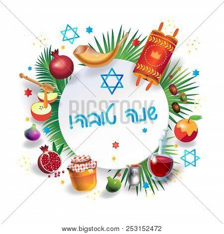Rosh Hashanah Greeting Card - Happy Jewish New Year. Text
