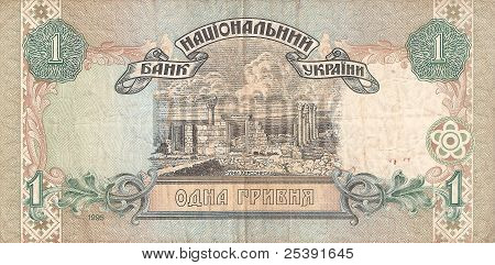 Old Ukrainian banknotes - 1 of the Ukrainian hryvnia, model in 1995. The downside.