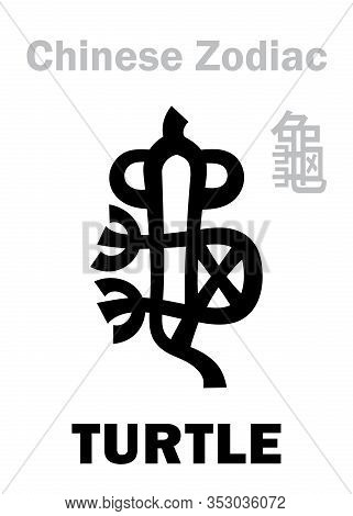 Astrology Alphabet: Turtle / Tortoise -- Sign Of Chinese Zodiac. Also: Black Tortoise (