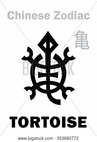 Astrology Alphabet: Tortoise / Turtle -- Sign Of Chinese Zodiac. Also: Black Tortoise (