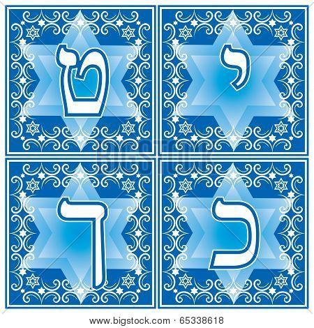 hebrew letters. Part 3