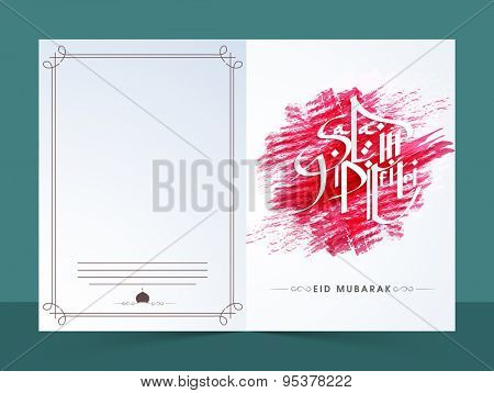Beautiful greeting card with stylish text Salam Aidil Firti on pink colorful splash, white background for muslim community festival celebration.