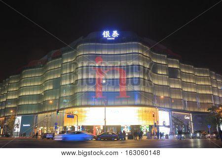 BEIJING CHINA - OCTOBER 24, 2016: Unidentified people visit in88 Yintai department store in Wangfujing.