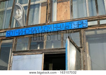 Votchino, Kirov oblast, Russia - January 3, 2010. The house of culture in Votchino sign