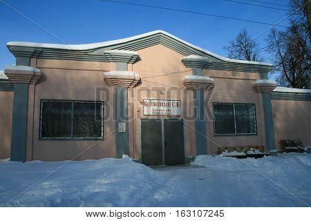 Korlyakovsk Kirov oblast, Russia - January 3, 2010. Korlyakovsky House of Culture