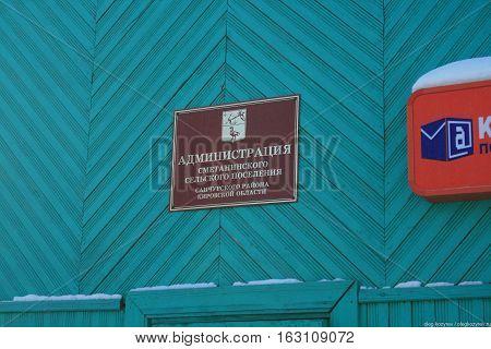 Kirov oblast, Russia - January 4, 2010. Administration Smetanino rural settlement Sanchursk district of the Kirov region. Administrative sign