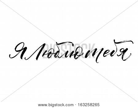 I love you in Russian phrase. Phrase for Valentine's day. Ink illustration. Modern brush calligraphy. Isolated on white background.