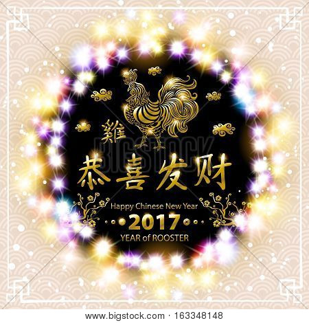 Gold Calligraphy 2017. Gold Happy Chinese New Year Of The Rooster. Vector Concept Spring. Backgroud