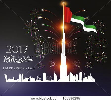 United Arab Emirates ( UAE ) happy new year 2017 with an inscription in Arabic translation :  happy new year