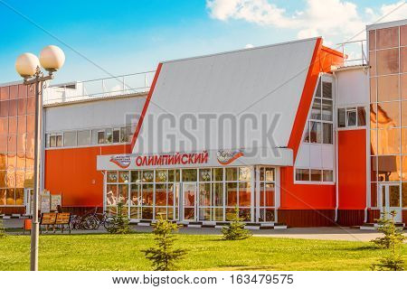 STROITEL BELGOROD REGION RUSSIA - JULE 02 2016: District center Stroitel in Belgorod region. Typical sports and fitness center