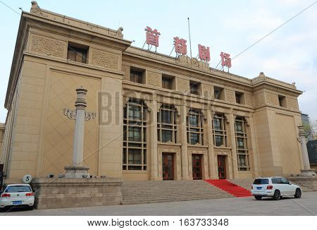 BEIJING CHINA - OCTOBER 26, 2016: Century Theatre Beijing. Traditional Peking opera is performed at Century Theatre.