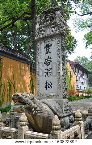 Tablet mounted on a stone tortoise in Linggu Temple, Nanjing, Jiangsu, China. The Tablet is inscribed with Chinese Characters by Qing Dynasty's Kangxi Emperor is interpreted pine tree in the temple.