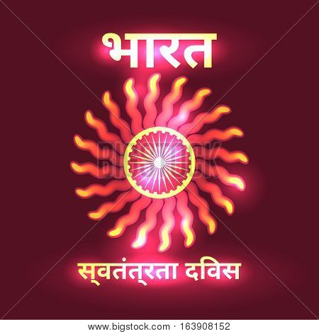Hindi Inscription means India Independence Day. background. 15th of august design element with Dharmachakra, Dharma wheel and glow light effect