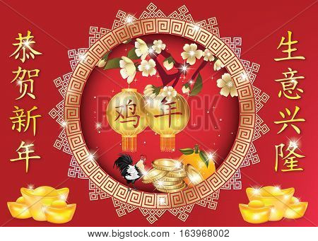 Business Chinese New Year 2017 greeting card for print, containing God of Wealth. Text translation: Respectful congratulations on the new year! May your business be prosperous! Year of the Rooster.