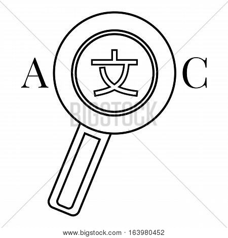 Magnifier interpreter icon. Outline illustration of magnifier interpreter vector icon for web