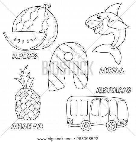 Alphabet Letter Vector & Photo (Free Trial) | Bigstock