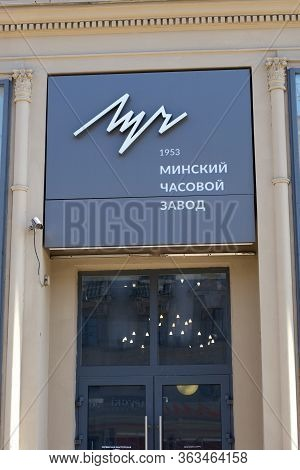 Minsk, Belarus - April 27, 2020: A Sign Of The Minsk Watch Factory Luch, Over The Entrance To The Co