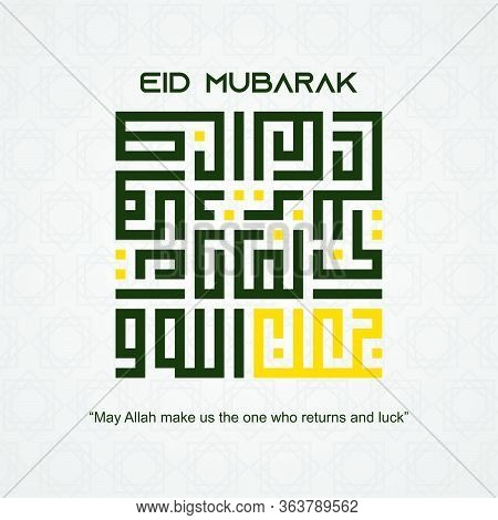 Eid Mubarak Design. Arabic Calligraphy. Eid Al Fitr Design. Eid Al Adha Design. Arabic Text That Mea