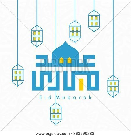 Eid Mubarak Design. Arabic Calligraphy. Eid Al Fitr Design. Eid Al Adha Design. Arabic Text That Mea