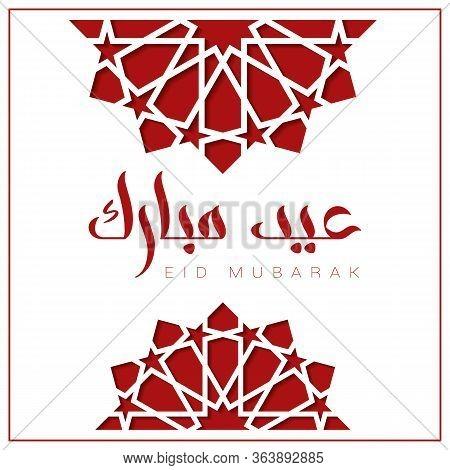 Ramadan Greeting Card With Modern Brush Calligraphy Eid Mubarak. Eid Mubarak Means Blessed Feast. Ve