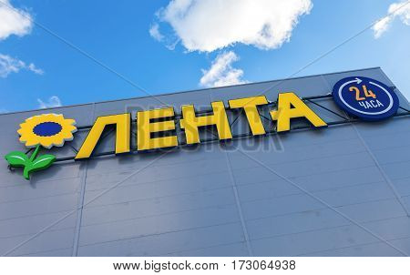 SAMARA RUSSIA - FEBRUARY 19 2017: Emblem of the supermarket Lenta against the blue sky. Lenta is one of the largest retail chains in Russia