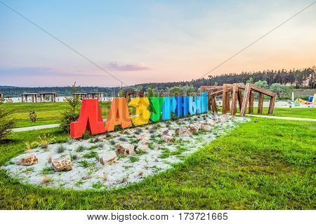Belgorod region Russia - July 15 2016: Suburban beach