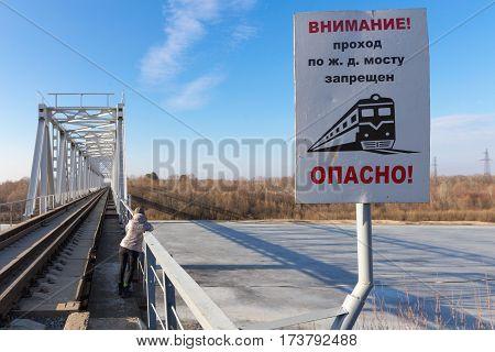 Gomel Belarus - 28 February 2017: the railway bridge through the river Sozh
