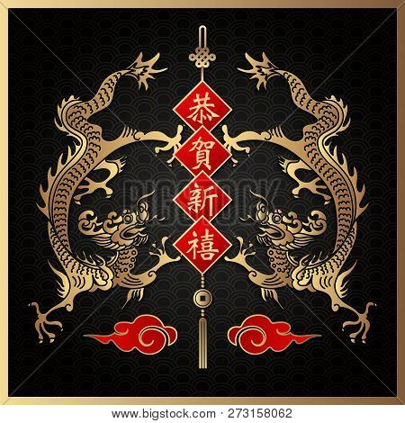 Happy Chinese New Year Retro Gold Relief Dragon Cloud Spring Couplet. (chinese Translation : Best Wi