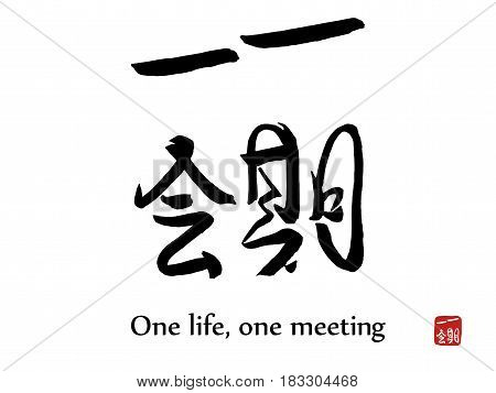Hieroglyph Japan translate - one life, one meeting. vector japanese symbols on white background. Hand drawn Japan hieroglyph. Ink brush calligraphy
