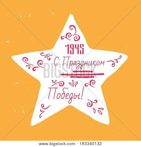 Illustration for the Holiday of the Soviet people on May 9. The victory of the Russian holiday. Russian translation of the inscription: With the Victory Day. Vector format