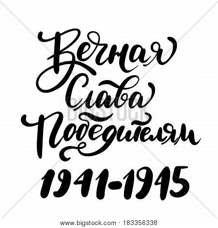 Undying Glory to the Winners in Russian. 9th May Victory Day quote. Ink brush pen hand drawn lettering design. Vector illustration isolated on white typography for card banner poster photo overlay