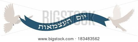 Israel Independence, Yom Haatzmaut. Israeli National holiday horizontal banner with hebrew text and pigeons.