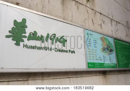 TAIPEI TAIWAN - DECEMBER 3, 2016: Huashan 1914 Creative Park. Huashan 1914 Creative Park is a multi-purpose park in Zhongzheng District.