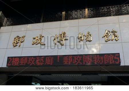 TAIPEI TAIWAN - DECEMBER 3, 2016: Chunghwa postal museum. Chunghwa postal museum covers the history of Chunghwa Post, the postal service for the Republic of China and Taiwan.