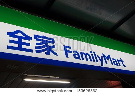 TAIPEI TAIWAN - DECEMBER 3, 2016: Familymart convenience store. Familymart FamilyMart is the third largest Japanese convenience store franchise chain in Japan and operating in Asia.
