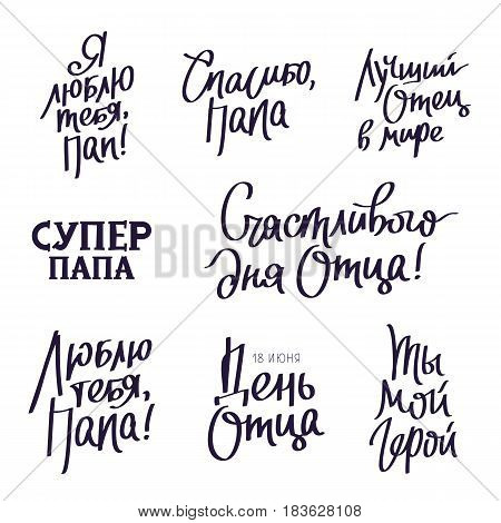 Set quotes for the Father's Day in Russian. Lettering and calligraphy. Vector illustration on white background. Great holiday gift card. Elements for design.