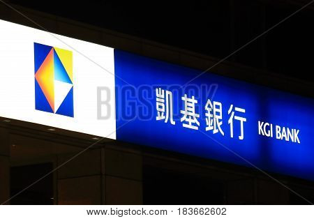 TAIPEI TAIWAN - DECEMBER 6, 2016: KGI Bank. KGI or Koos Group is a Taiwan based pan-Asian business group