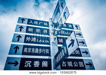street signpost in modern city of China.