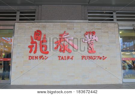 TAIPEI TAIWAN - DECEMBER 6, 2016: Din Tai Fung restaurant. Din Tai Fung is known internationally for its xiaolongbao operating worldwide.