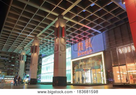 TAIPEI TAIWAN - DECEMBER 6, 2016: Breeze shopping mall in Xinyi shopping district.