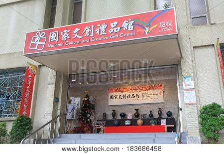 TAIPEI TAIWAN - DECEMBER 7, 2016: National Culture and Creative Gift Center.
