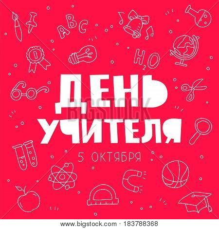 Inscription in Russian - Teacher's Day on October 5. Vector illustration on a red background. Great holiday gift card. Lettering.
