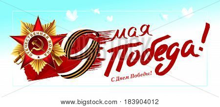 May 9. The Day Of Victory. Russian translation of the inscription: May 9 Victory! 1941-1945 Victory Day! Greeting card Vector Illustration