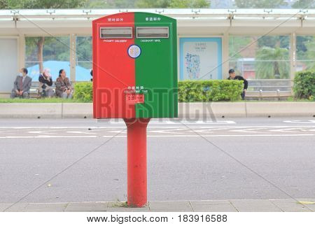 TAIPEI TAIWAN - DECEMBER 8, 2016: Chunghwa Post mail box. Chunghwa Post is the official postal service of the Republic of China Taiwan.