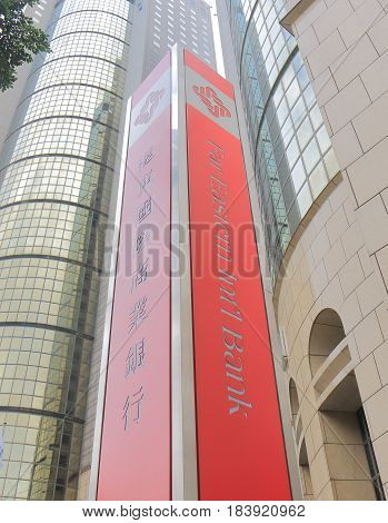 TAIPEI TAIWAN - DECEMBER 8, 2016: Far Eastern International bank. Far Eastern International bank is a part of Far Eastern Group which is one of the biggest conglomerates in Taiwan.