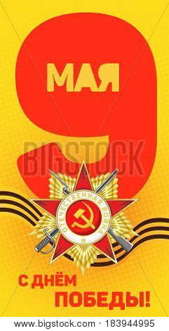 Vector greeting card on a yellow halftone background. On the Victory Day. 9th May. Russian translation: Happy Victory Day!