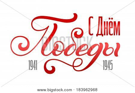 Holiday gift card with hand lettering. Russian translation of the inscription May 9. Great Victory Day. Template for a banner, poster, flyer, notebook, invitation