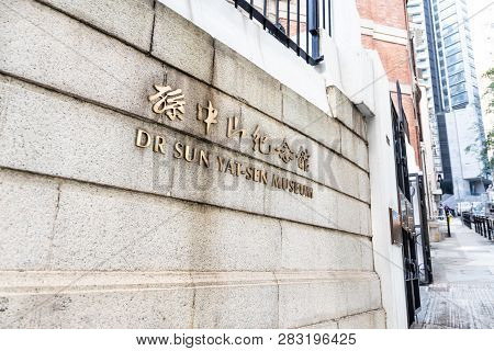 Hong Kong, February 9, 2019: Dr Sun Yat-sen Museum Is Located In Central, Hong Kong. It Was Opened O