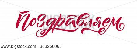 Congrats, Congratulations Russian Banner With Line Decoration. Handwritten Modern Brush Lettering Da