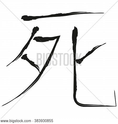 Japanese Calligraphy Shi, Shinu Translation Death. Kanji Letter Shi, Shinu Meaning Death. Vector Ill